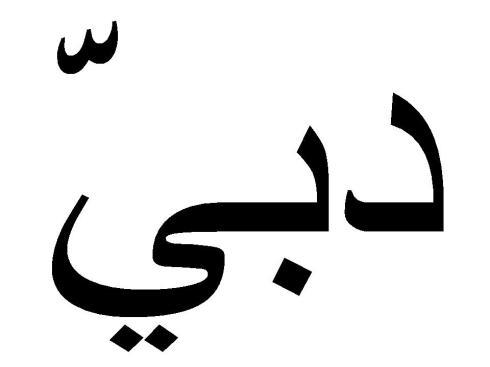 dubai-in-arabic